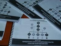 28 сентября состоялся тренинг «Юридические аспекты предпринимательства и система налогообложения»