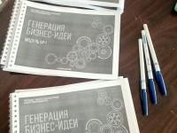 11 сентября генерировали бизнес идеи в Окуловке в рамках поддержки МСП в Новгородской области