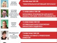 9 октября в г.Валдай Новгородской области откроется «Школа предпринимательства»