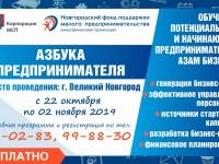 В Великом Новгороде пройдет пятидневный тренинг «АЗБУКА ПРЕДПРИНИМАТЕЛЯ»