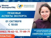 Приглашаем принять участие 01 октября в семинаре  «Правовые аспекты экспорта» Школы экспорта РЭЦ