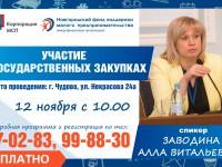 12 ноября в г. Чудово Новгородской области пройдет тренинг «Участие в государственных закупках»