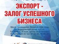 19 ноября в Великом Новгороде состоится международная конференция «Экспорт – залог успешного бизнеса»