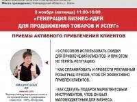 8 ноября г. Холм Новгородской области пройдет тренинг «Генерация бизнес-идей для продвижения товаров и услуг»