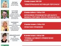 С 26 ноября по 10 декабря 2019 года в Великом Новгороде пройдут тренинги по эффективному ведению бизнеса