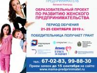Великом Новгороде будет проходить Федеральный образовательный проект по развитию женского предпринимательства «Мама-предприниматель»