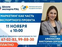 11 ноября в Великом Новгороде пройдет семинар «Маркетинг как часть экспортного проекта»