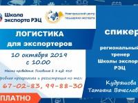 10 октября 2019 г. состоится семинар Школы экспорта РЭЦ «ЛОГИСТИКА ДЛЯ ЭКСПОРТЕРОВ»