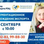 Cеминар Школы экспорта РЭЦ