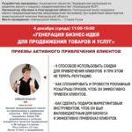 Тренинг «Генерация бизнес идей» для продвижения бизнеса
