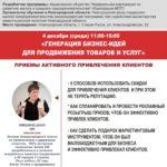 4 декабря в г. Старая Русса пройдет тренинг «Генерация бизнес-идей для продвижения бизнеса»