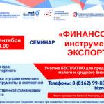 24 — 25 сентября состоится семинар «ФИНАНСОВЫЕ ИНСТРУМЕНТЫ ЭКСПОРТА»