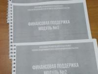 06 июня состоялся тренинг «Финансовая поддержка»
