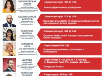 С 18 февраля в г. Великий Новгород стартует «ШКОЛА ПРЕДПРИНИМАТЕЛЬСТВА»
