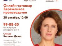 28 октября пройдет онлайн-семинар БЕРЕЖЛИВОЕ ПРОИЗВОДСТВО