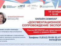 19 октября 2020 приглашаем на ОНЛАЙН-СЕМИНАР «Документационное сопровождение экспорта»