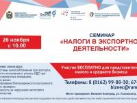 26 ноября в Великом Новгороде состоится бесплатный семинар «Налоги в экспортной деятельности»