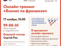 17 ноября пройдет онлайн семинар «БИЗНЕС ПО ФРАНШИЗЕ» по программе АО «Корпорация МСП»