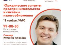 13 ноября пройдет онлайн семинар «Юридические аспекты предпринимательства и системы налогообложения»