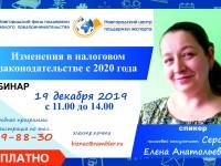 19 декабря пройдет вебинар «Изменения в налоговом законодательстве с 2020 года»