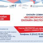 16 декабря состоится семинар «Возможности онлайн-торговли»