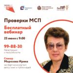 25 июня приглашаем на онлайн-тренинг «ПРОВЕРКИ СУБЪЕКТОВ МСП», разработанный АО «Корпорация МСП»