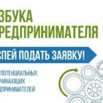 15 сентября в г. Великий Новгород стартует программа АО «Корпорации «МСП» — «АЗБУКА ПРЕДПРИНИМАТЕЛЯ»