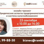 23 сентября состоится онлайн-тренинг «Юридические аспекты предпринимательства и системы налогообложения»