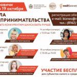 5 октября в г. Боровичи открывает свои двери «ШКОЛА ПРЕДПРИНИМАТЕЛЬСТВА»